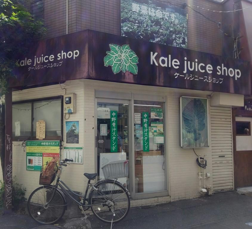 » 中野あるきVol.4  中野青汁スタンド「ケールジュースショップ」