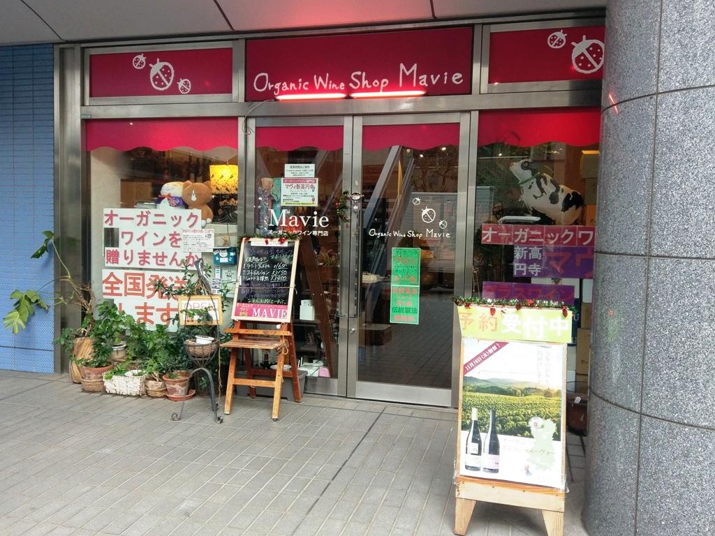 » 高円寺あるきVol.1  オーガニックワイン専門店「マヴィ新高円寺店」